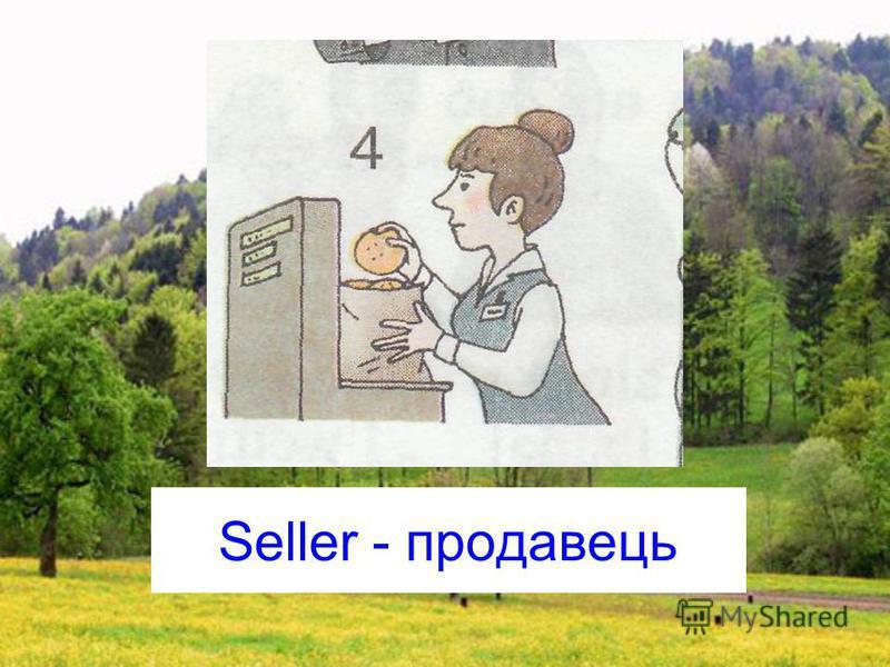 Seller - продавець