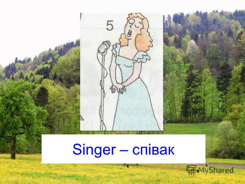 Singer – співак