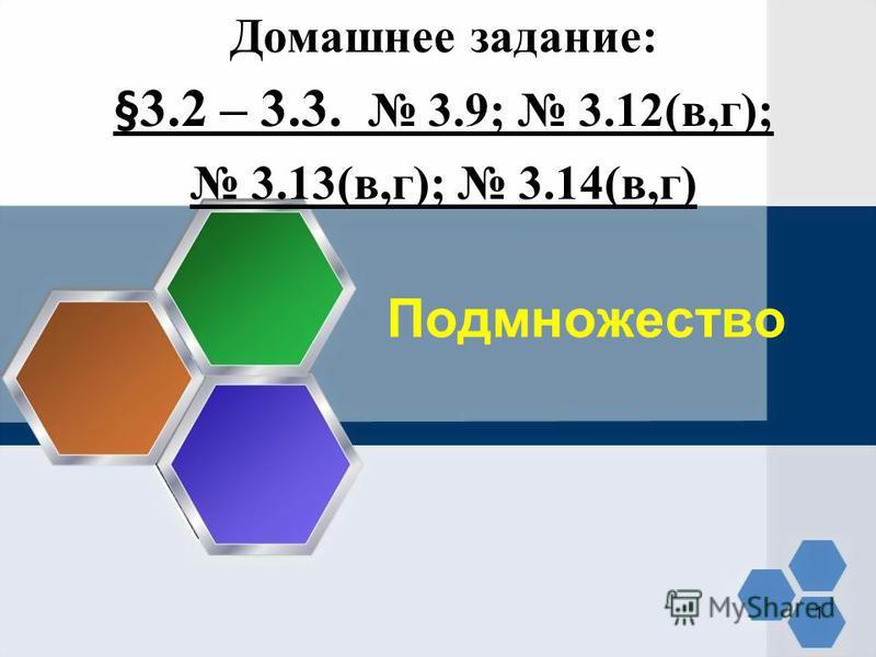 Подмножество Домашнее задание: §3.2 – 3.3. 3.9; 3.12(в,г); 3.13(в,г); 3.14(в,г) 1