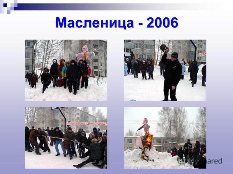 Масленица - 2006