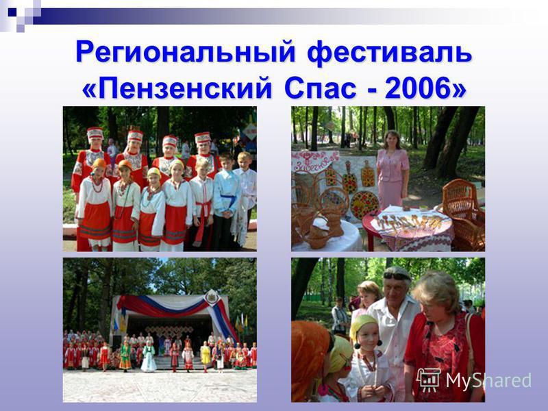 Региональный фестиваль «Пензенский Спас - 2006»