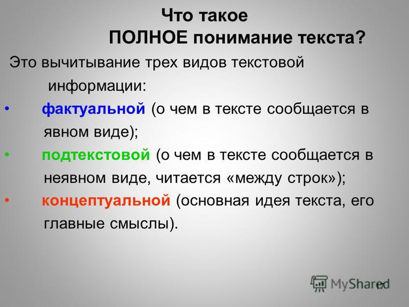 Что такое ПОЛНОЕ понимание текста? Это вычитывание трех видов текстовой информации: фактуальной (о чем в тексте сообщается в явном виде); под текстовой (о чем в тексте сообщается в неявном виде, читается «между строк»); концептуальной (основная идея