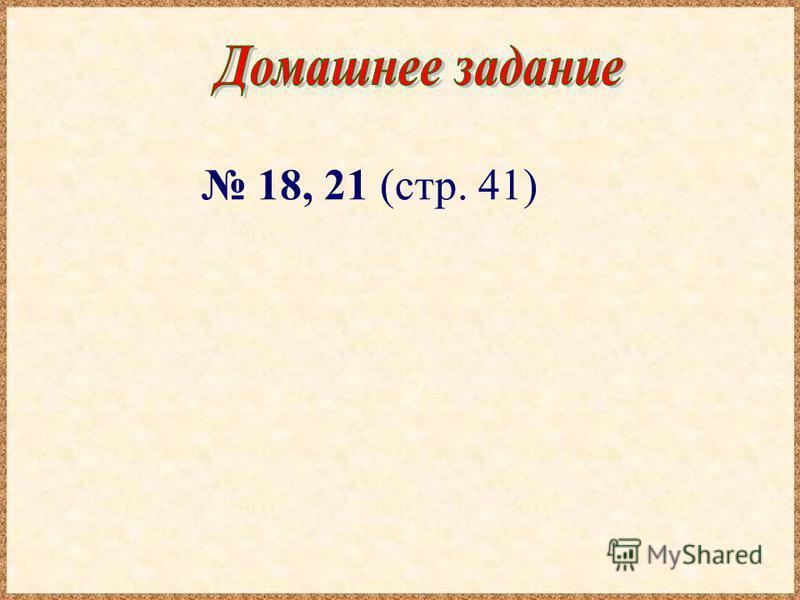 18, 21 (стр. 41)