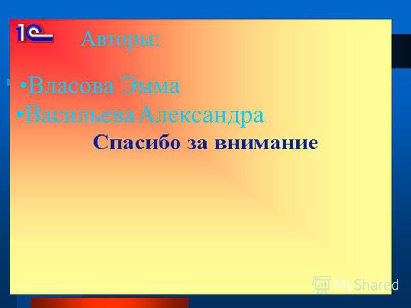 Васильева Александра. Власова Эмма Авторы: