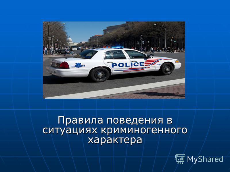 Правила поведения в ситуациях криминогенного характера