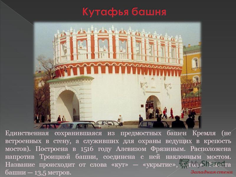 Единственная сохранившаяся из предмостных башен Кремля (не встроенных в стену, а служивших для охраны ведущих в крепость мостов). Построена в 1516 году Алевизом Фрязиным. Расположена напротив Троицкой башни, соединена с ней наклонным мостом. Название