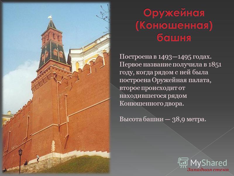 Построена в 14931495 годах. Первое название получила в 1851 году, когда рядом с ней была построена Оружейная палата, второе происходит от находившегося рядом Конюшенного двора. Высота башни 38,9 метра. Западная стена