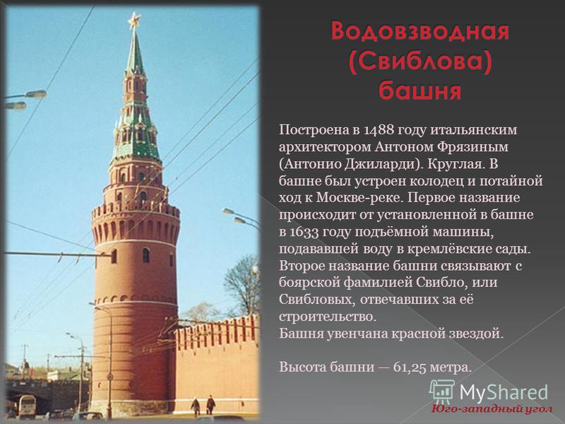 Построена в 1488 году итальянским архитектором Антоном Фрязиным (Антонио Джиларди). Круглая. В башне был устроен колодец и потайной ход к Москве-реке. Первое название происходит от установленной в башне в 1633 году подъёмной машины, подававшей воду в