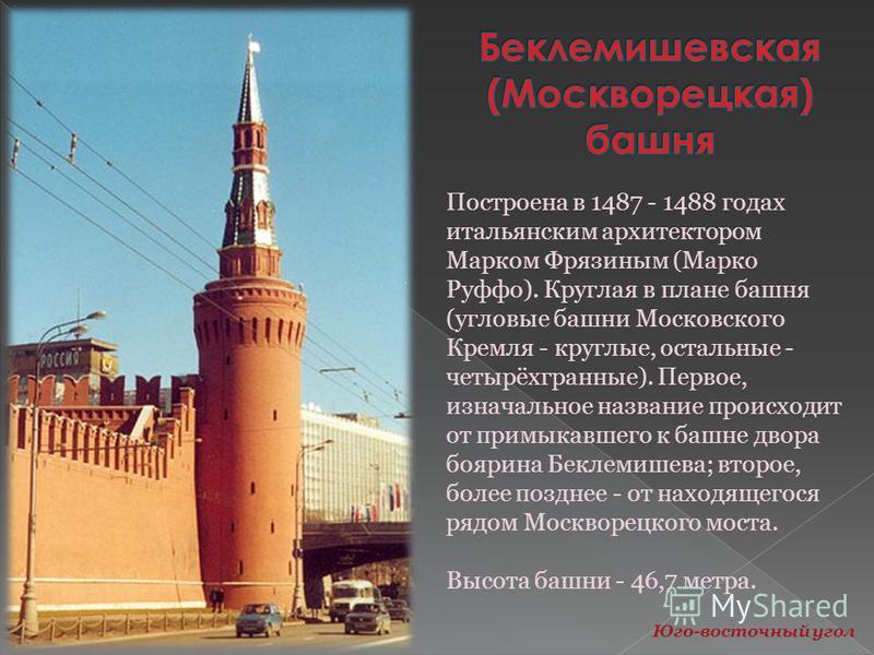 Построена в 1487 - 1488 годах итальянским архитектором Марком Фрязиным (Марко Руффо). Круглая в плане башня (угловые башни Московского Кремля - круглые, остальные - четырёхгранные). Первое, изначальное название происходит от примыкавшего к башне двор