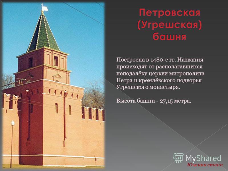 Построена в 1480-е гг. Названия происходят от располагавшихся неподалёку церкви митрополита Петра и кремлёвского подворья Угрешского монастыря. Высота башни - 27,15 метра. Южная стена
