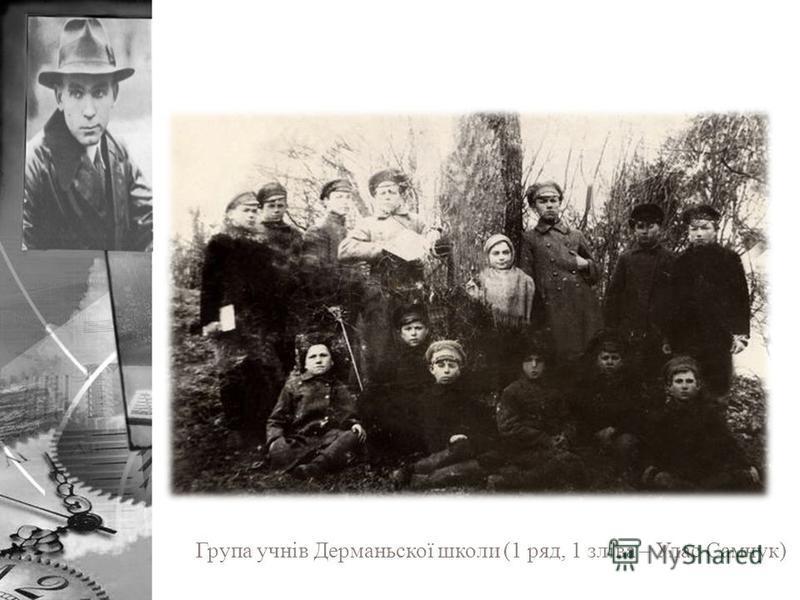 Група учнів Дерманьскої школи (1 ряд, 1 зліва – Улас Самчук)