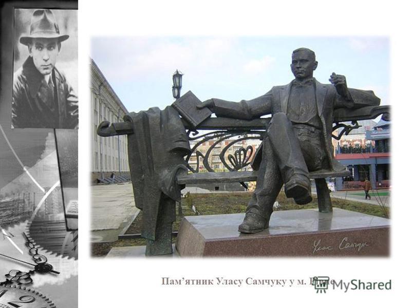 Памятник Уласу Самчуку у м. Рівне