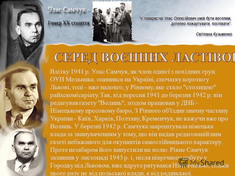 Влітку 1941 р. Улас Самчук, як член однієї з похідних груп ОУН Мельника. опинився на Україні, спочатку коротко у Львові, тоді - вже надовго, у Рівному, яке стало