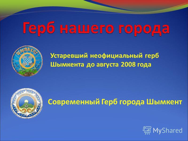 Современный Герб города Шымкент Устаревший неофициальный герб Шымкента до августа 2008 года