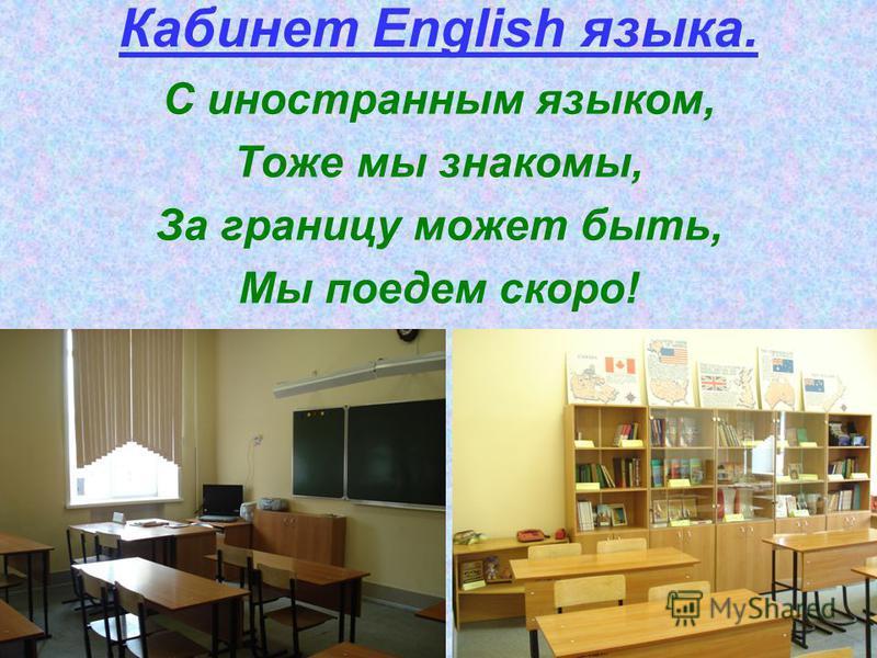 Кабинет English языка. С иностранным языком, Тоже мы знакомы, За границу может быть, Мы поедем скоро!