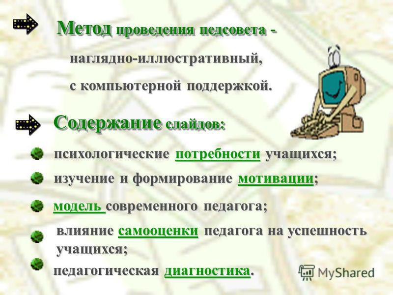 Средняя общеобразовательная школа 9 г. Искитима НСО П Е Д С О В Е Т 20 ноября 2007 г.