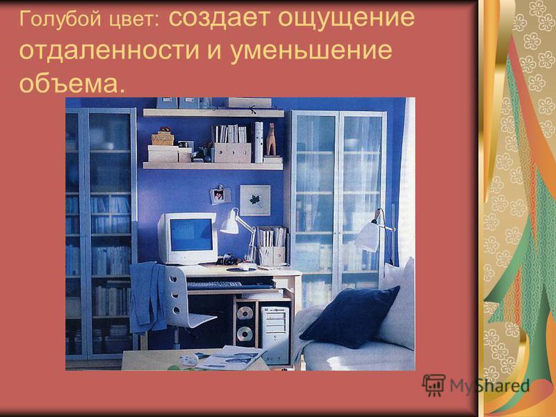 Голубой цвет: создает ощущение отдаленности и уменьшение объема.