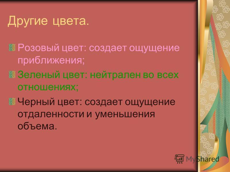 Другие цвета. Розовый цвет: создает ощущение приближения; Зеленый цвет: нейтрален во всех отношениях; Черный цвет: создает ощущение отдаленности и уменьшения объема.