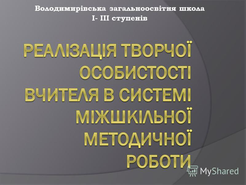Володимирівська загальноосвітня школа І- ІІІ ступенів