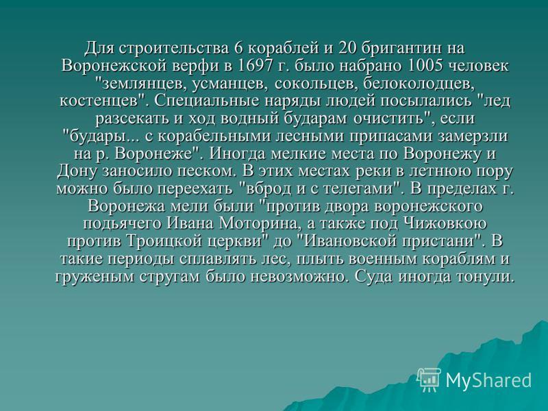 Для строительства 6 кораблей и 20 бригантин на Воронежской верфи в 1697 г. было набрано 1005 человек