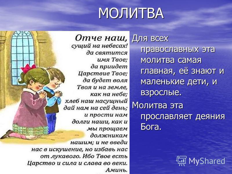 МОЛИТВА МОЛИТВА Для всех православных эта молитва самая главная, её знают и маленькие дети, и взрослые. Молитва эта прославляет деяния Бога.