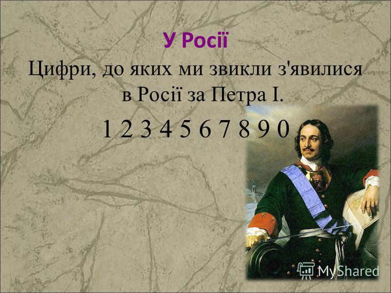У Росії Цифри, до яких ми звикли з'явилися в Росії за Петра I. 1 2 3 4 5 6 7 8 9 0