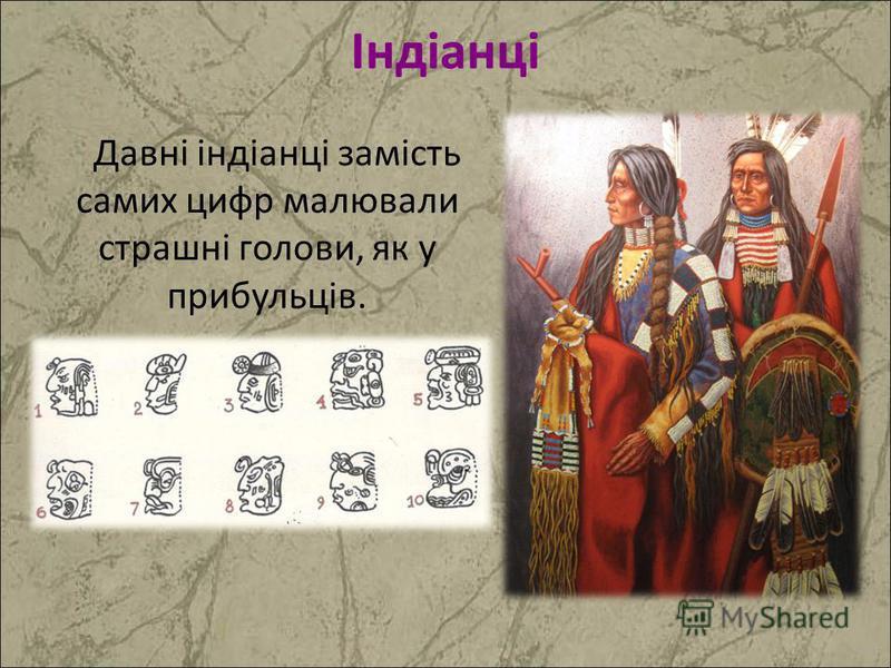 Індіанці Давні індіанці замість самих цифр малювали страшні голови, як у прибульців.