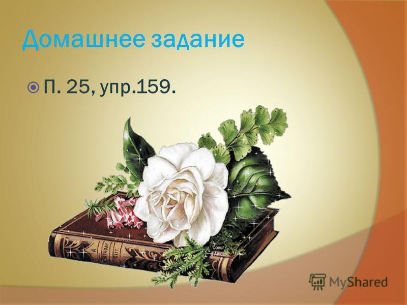 Домашнее задание П. 25, упр.159.