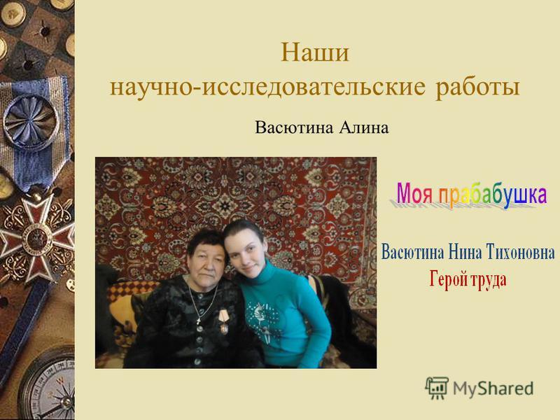 Наши научно-исследовательские работы Васютина Алина