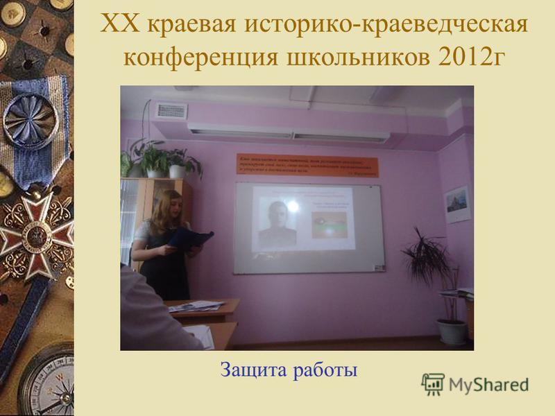 XX краевая историко-краеведческая конференция школьников 2012 г Защита работы