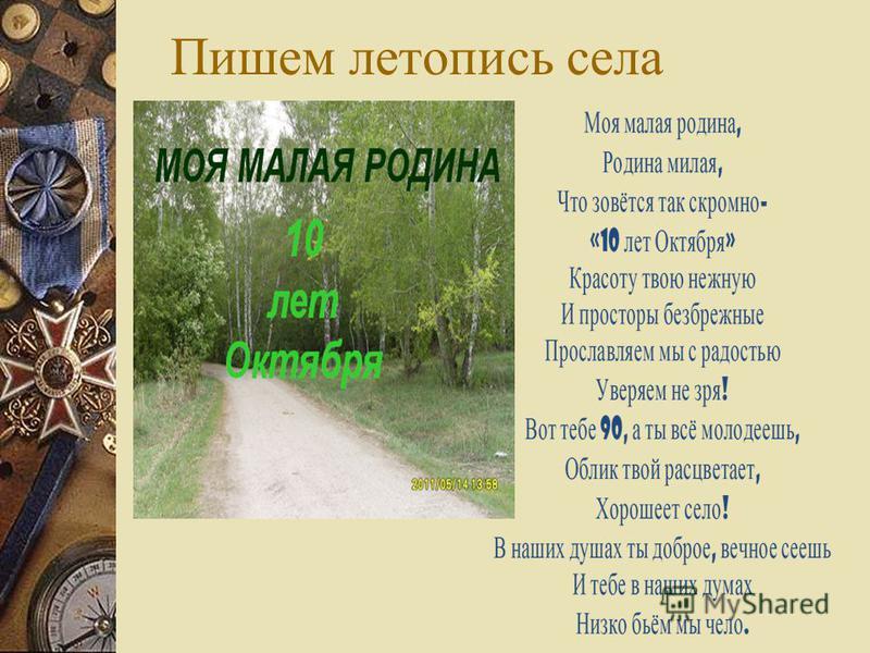 Пишем летопись села