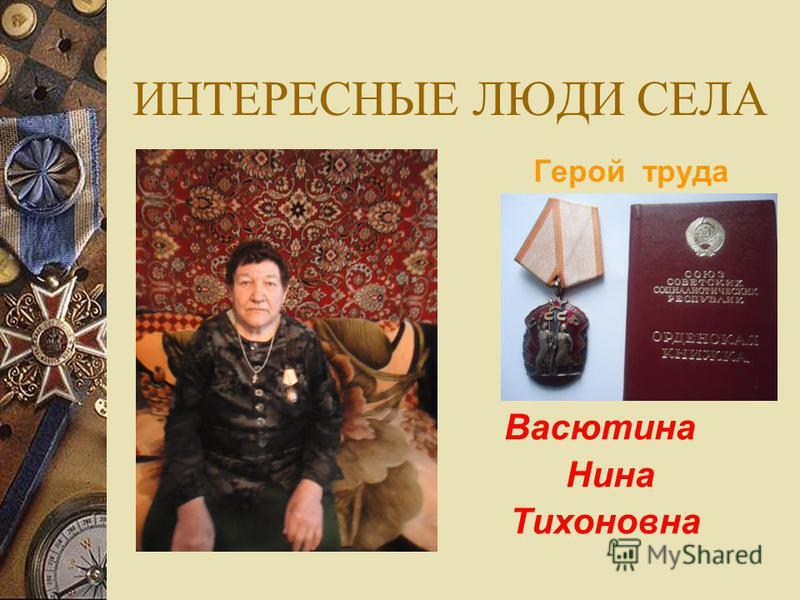 ИНТЕРЕСНЫЕ ЛЮДИ СЕЛА Герой труда Васютина Нина Тихоновна
