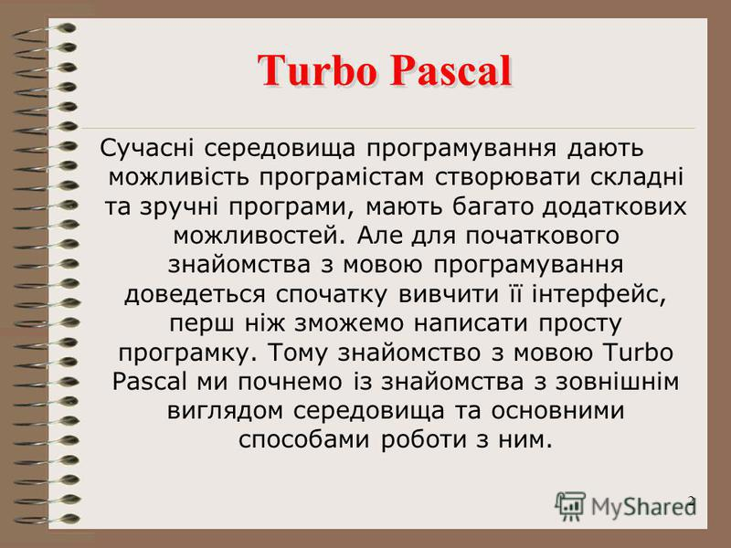 1 СЕРЕДОВИЩЕ ПРОГРАМУВАННЯ (Turbo Pascal 7.0) СЕРЕДОВИЩЕ ПРОГРАМУВАННЯ (Turbo Pascal 7.0)