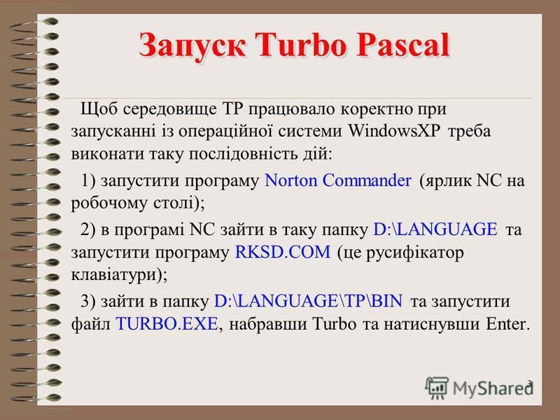 2 Turbo Pascal Turbo Pascal Сучасні середовища програмування дають можливість програмістам створювати складні та зручні програми, мають багато додаткових можливостей. Але для початкового знайомства з мовою програмування доведеться спочатку вивчити її