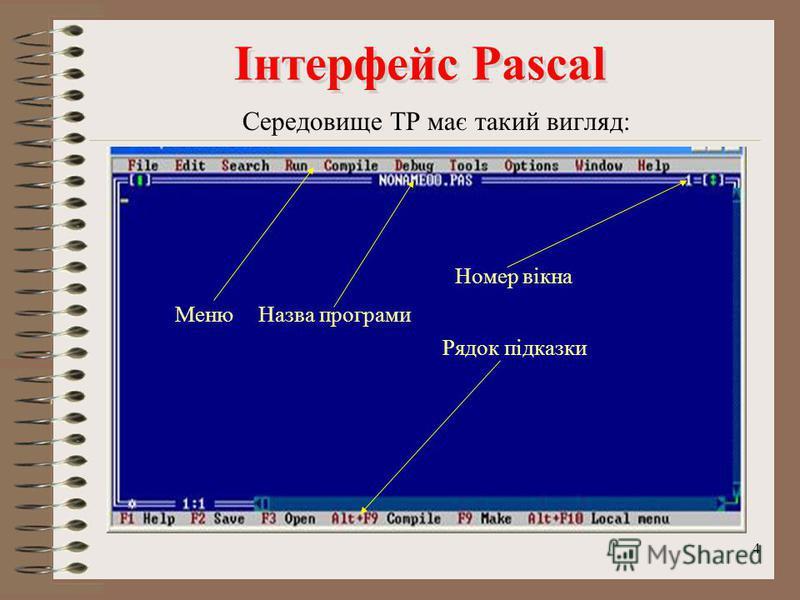 3 Запуск Turbo Pascal Запуск Turbo Pascal Щоб середовище ТР працювало коректно при запусканні із операційної системи WindowsXP треба виконати таку послідовність дій: 1) запустити програму Norton Commander (ярлик NС на робочому столі); 2) в програмі N
