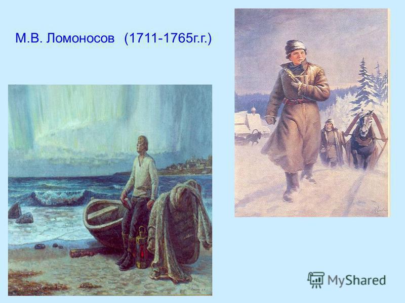 М.В. Ломоносов (1711-1765 г.г.)
