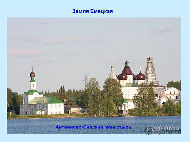 Земля Емецкая Антониево-Сийский монастырь