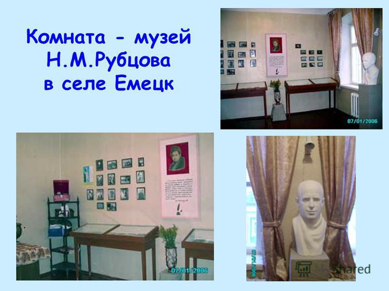 Комната - музей Н.М.Рубцова в селе Емецк
