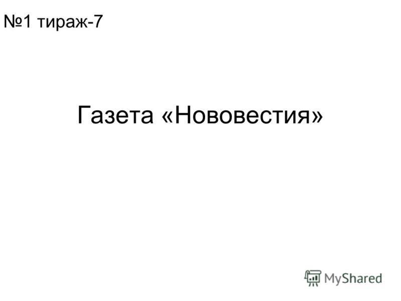 Газета «Нововестия» 1 тираж-7
