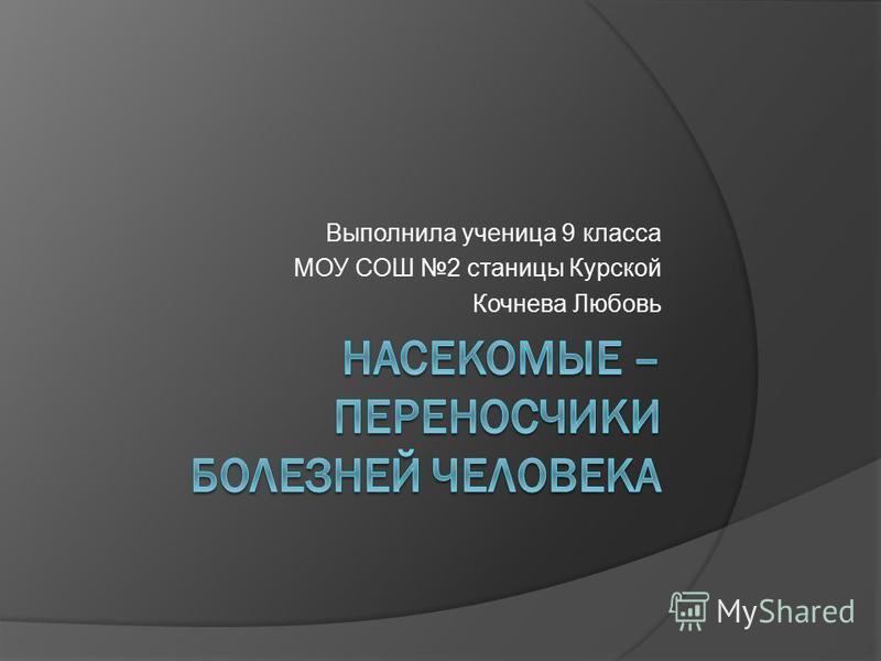 Выполнила ученица 9 класса МОУ СОШ 2 станицы Курской Кочнева Любовь