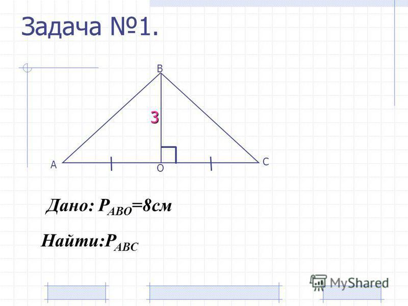 Задача 1. С А В О 3 Дано: Р АВО =8 см Найти:Р АВС