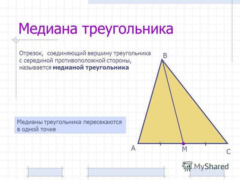 Медиана треугольника А В С Отрезок, соединяющий вершину треугольника с серединой противоположной стороны, называется медианой треугольника М Медианы треугольника пересекаются в одной точке