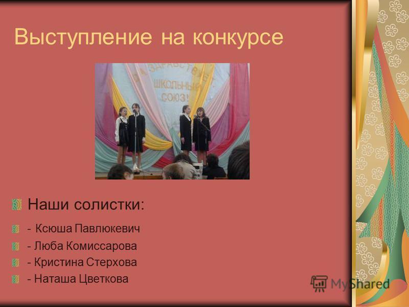 Выступление на конкурсе Наши солистки: - Ксюша Павлюкевич - Люба Комиссарова - Кристина Стерхова - Наташа Цветкова
