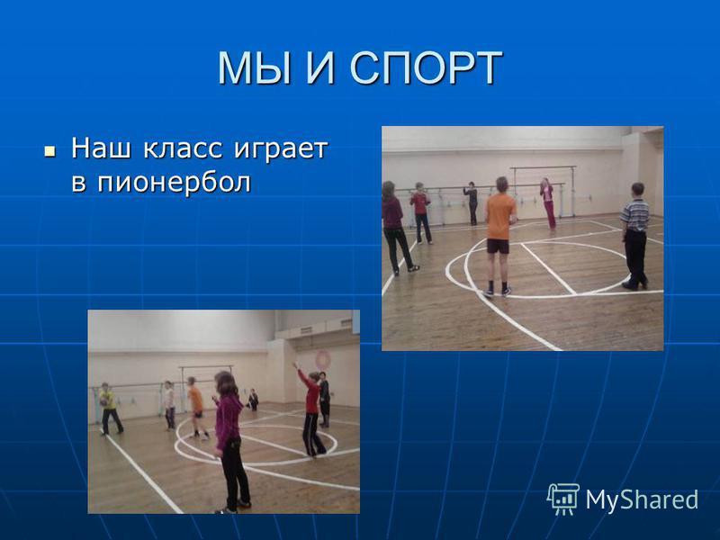 МЫ И СПОРТ Наш класс играет в пионербол Наш класс играет в пионербол