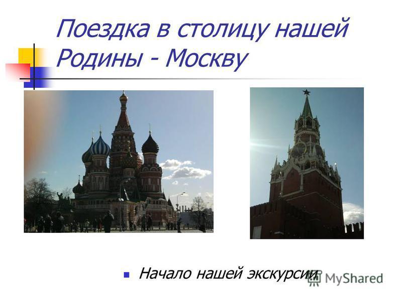 Поездка в столицу нашей Родины - Москву Начало нашей экскурсии