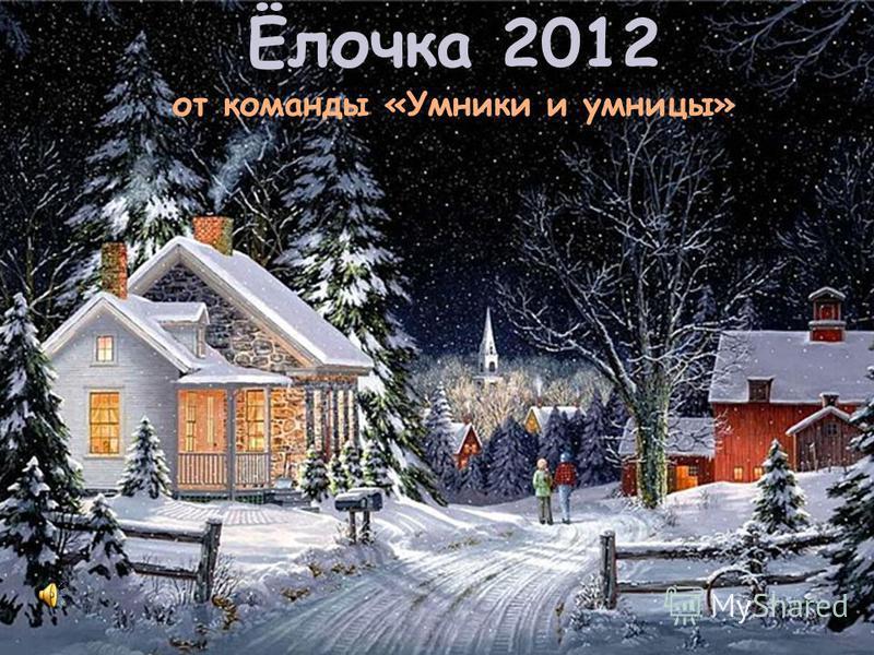 Ёлочка 2012 от команды «Умники и умницы»