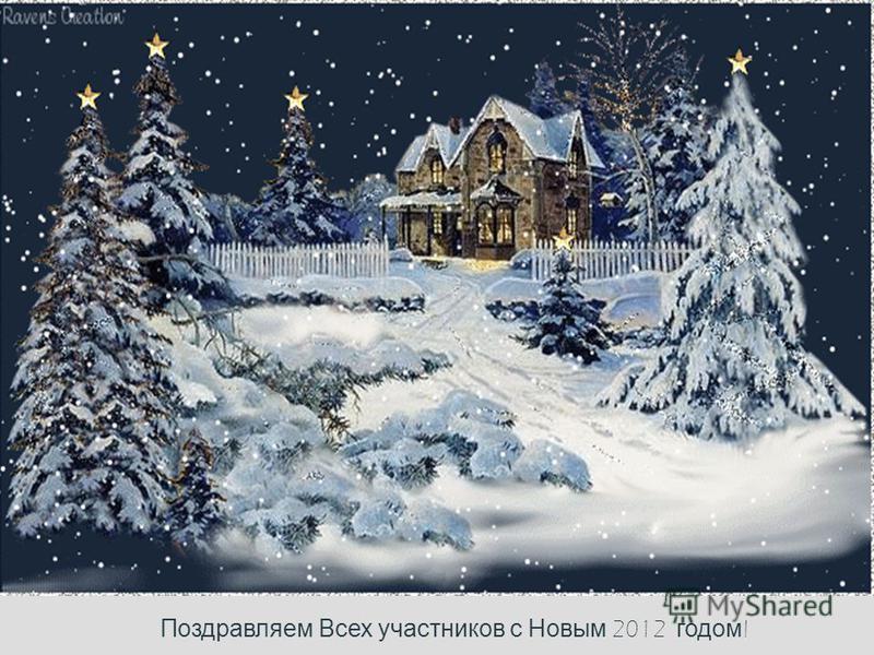 Поздравляем Всех участников с Новым 2012 годом !