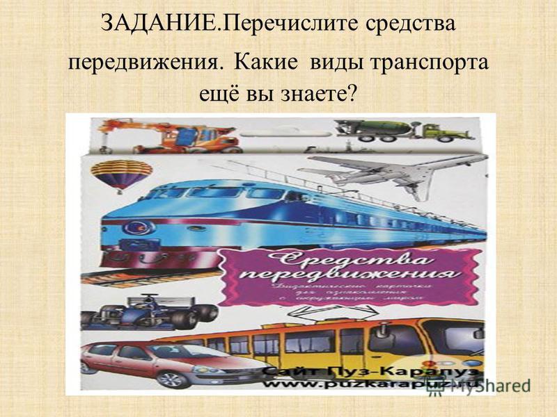 История развития транспорта. ветреница Первая повозка колесница паромобиль экипаж Первый автомобиль