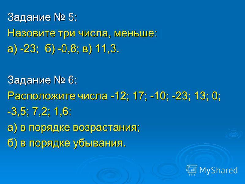 Задание 5: Назовите три числа, меньше: а) -23; б) -0,8; в) 11,3. Задание 6: Расположите числа -12; 17; -10; -23; 13; 0; -3,5; 7,2; 1,6: а) в порядке возрастания; б) в порядке убывания.