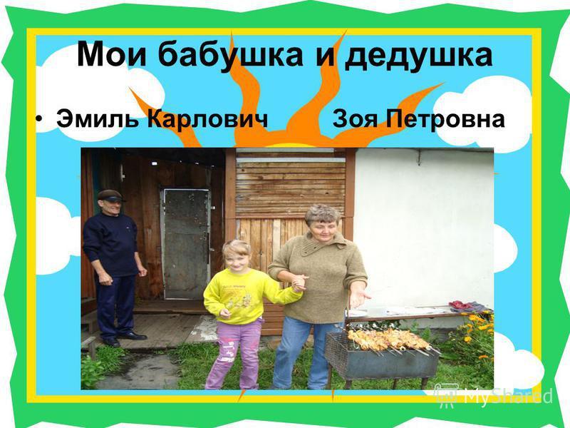 Мои бабушка и дедушка Эмиль Карлович Зоя Петровна